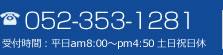 TEL:052-353-1281