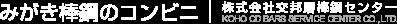 みがき棒鋼のコンビニ|株式会社交邦磨棒鋼センター