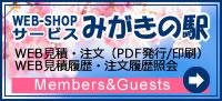 WEB-SHOPサービス みがきの駅