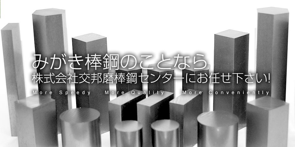 みがき棒鋼のことなら株式会社交邦磨棒鋼センターにお任せ下さい!