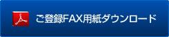 ご登録FAX用紙ダウンロード