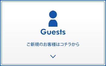 Guests ご新規のお客様はコチラから